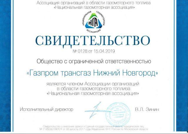 Свидетельство о вступлении в Ассоциацию организаций в области газомоторного топлива «Национальная газомоторная ассоциация»