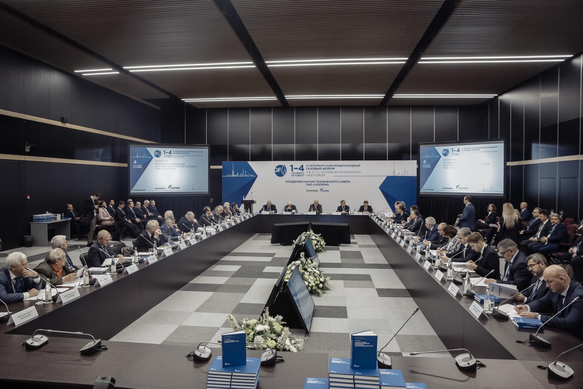 Заседание Научно-технического совета ПАО «Газпром»